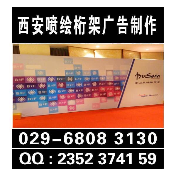 西安曲江会议喷绘桁架|签到板广告牌易拉宝海报彩页印刷