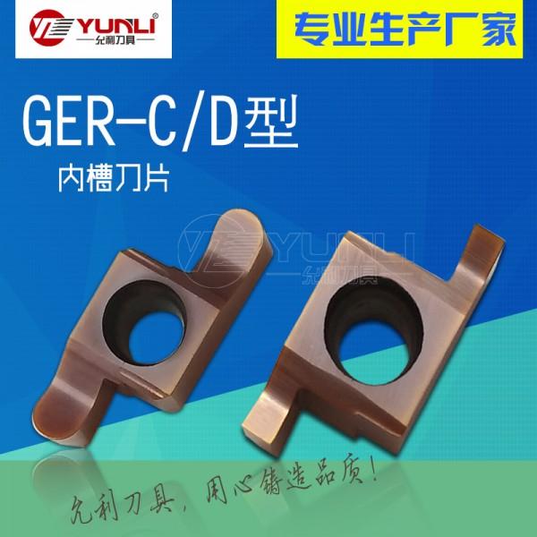 允利小径内孔切割槽刀片GER225-010E