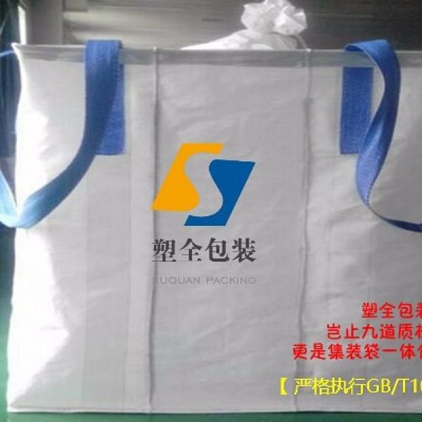 国内优质价低吨包集装袋厂家出售