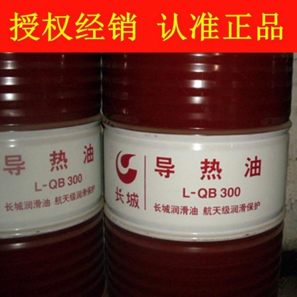 广州长城L-QB300高温导热油 反应釜锅炉320导热油