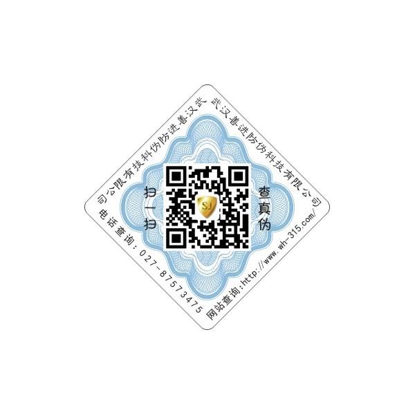湖北电子产品标签茶叶二维码防伪印刷厂