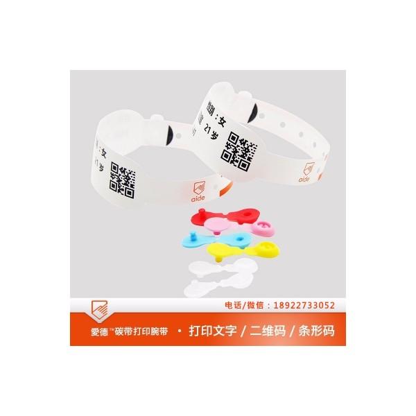 厂家 爱德腕带 SK10-T特软碳带条码打印腕带