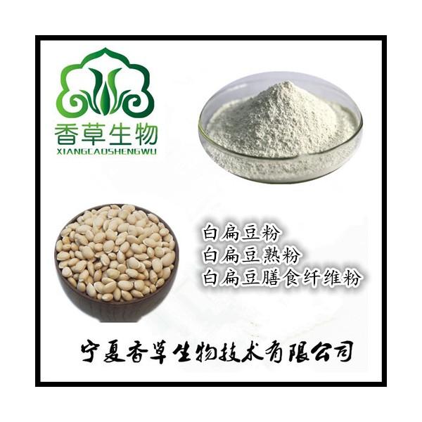 白扁豆提取物厂家报价 供应白扁豆熟粉 炒熟扁豆代餐粉价格