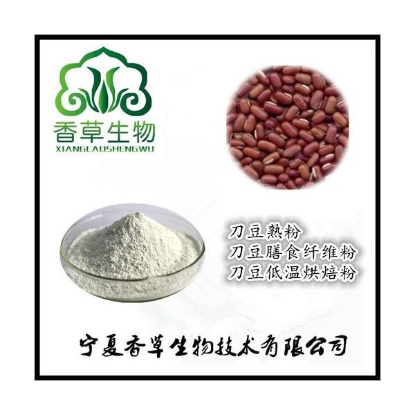 刀豆熟粉厂家直销 厂家批发刀豆低温烘焙粉 刀豆即食熟粉价格