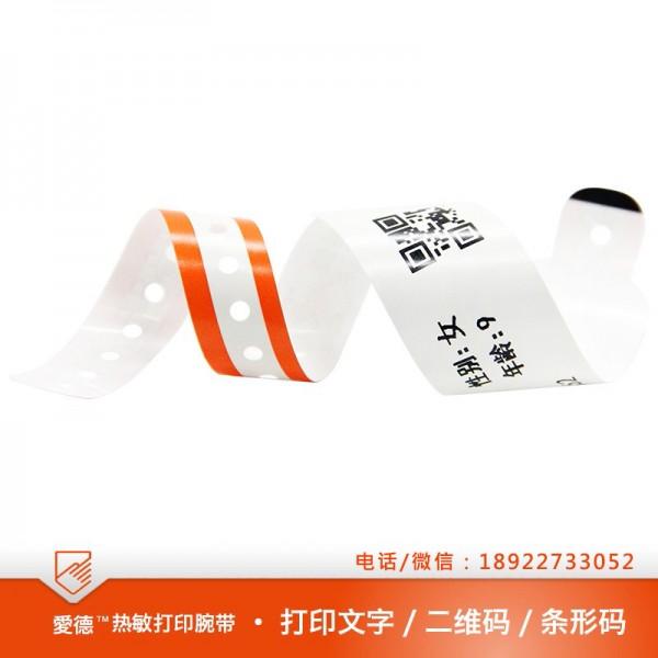 厂家 爱德腕带 SK10C热敏打印腕带 儿童款
