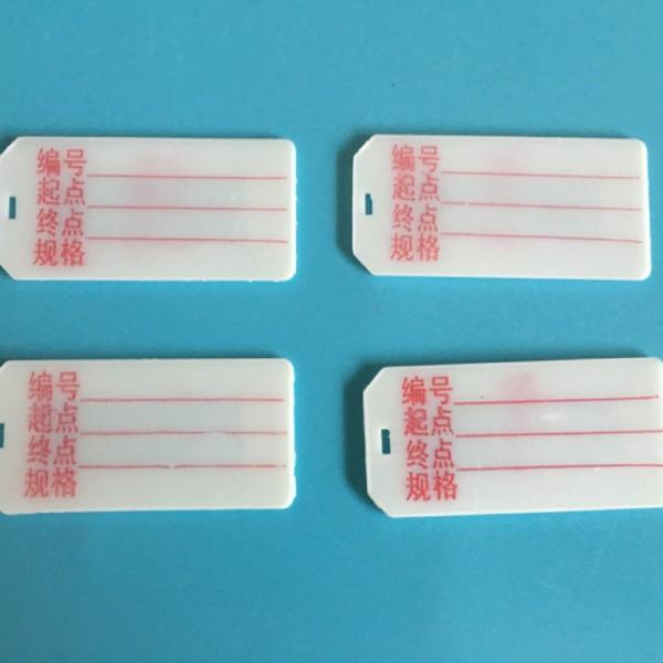 30*72MM电缆牌 仓库流程牌 产品标记牌直销