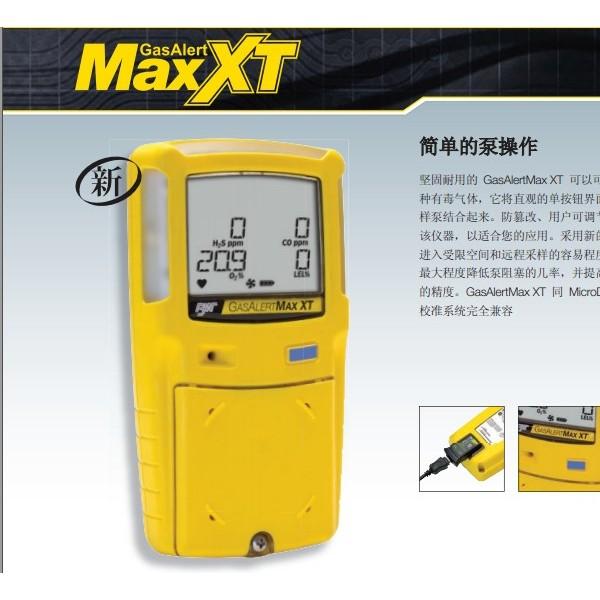 MAX-XTII泵吸式四合一气体检测仪