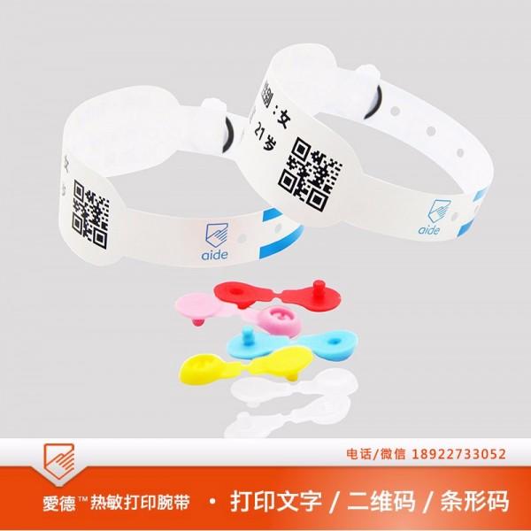 厂家 爱德腕带 SK30热敏打印腕带