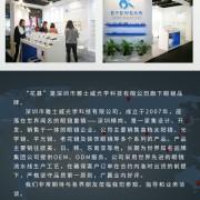 深圳雅士威光学科技有限公司