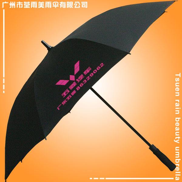广州荃雨美雨伞厂 荃雨美太阳伞厂