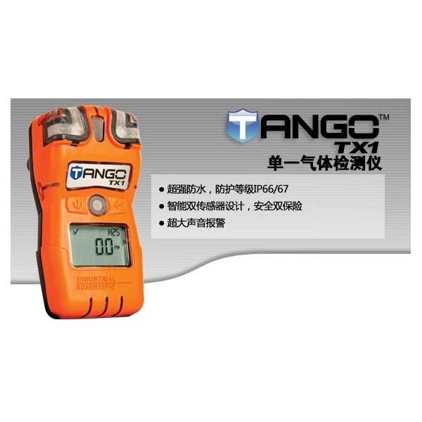 tangotx1气体检测仪