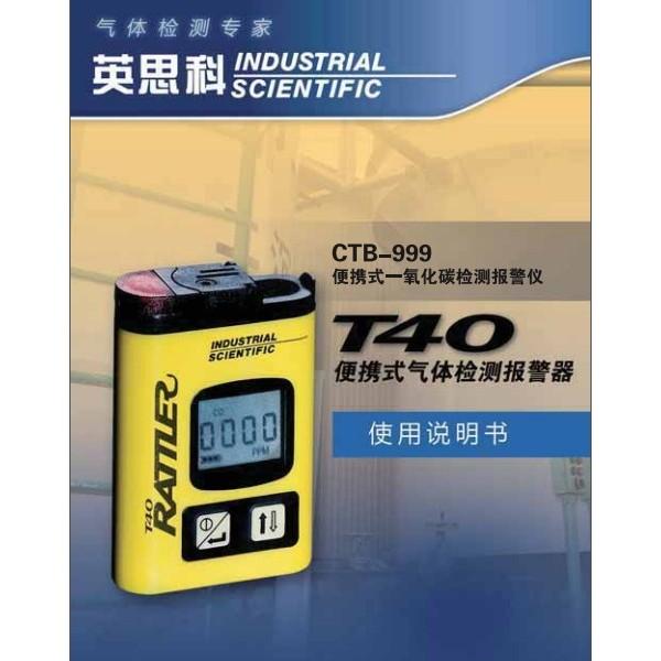 T40气体检测仪