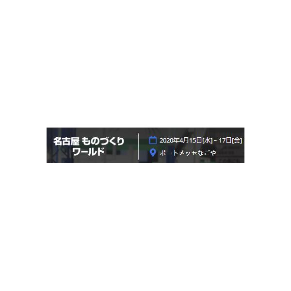 2020年日本名古屋机械要素展 招展火热进行中