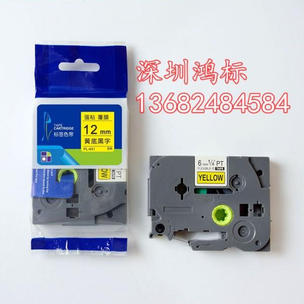 兄弟标签机强粘色带TZ3-631黄底黑字打印纸