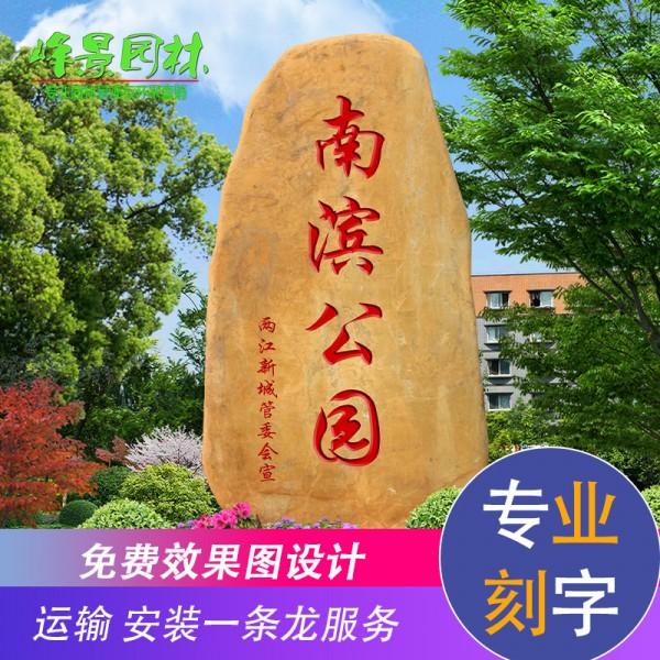 福州公园黄蜡石、厦门公园园林点缀石批发、泉州景观石出售