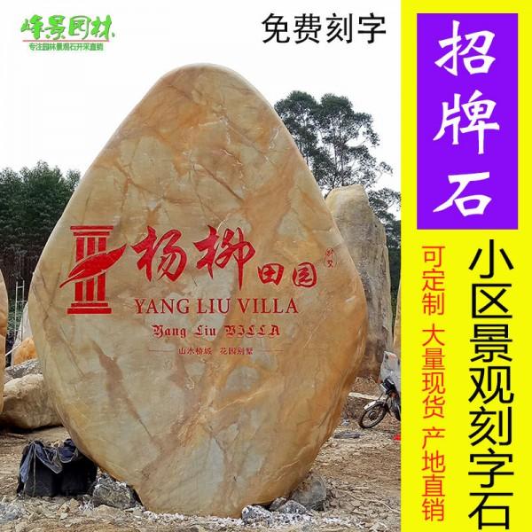 福建企业黄蜡石现货批发农庄招牌石 高速公路引路石