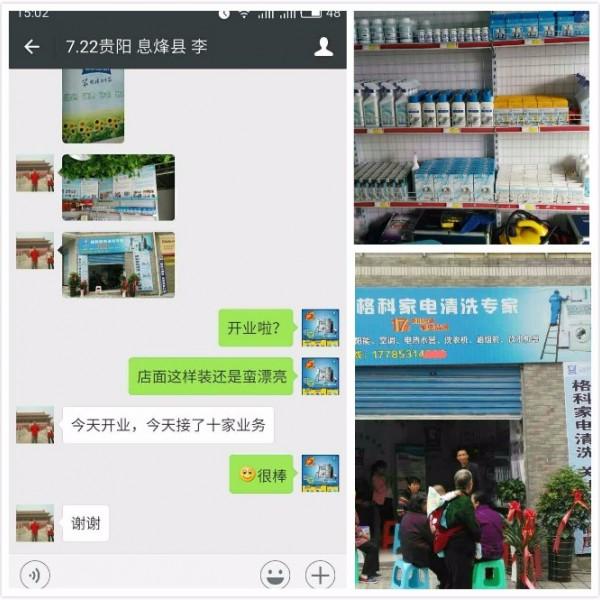 河南家电清洗行业前景,格科郑州分公司加盟免费派单