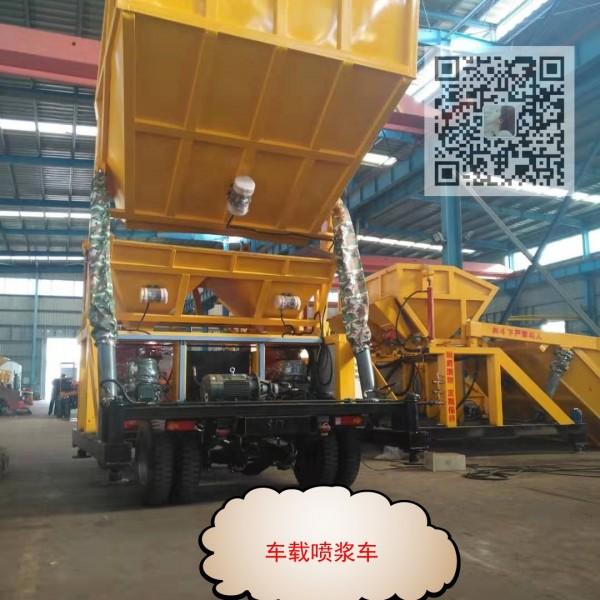 供应河南郑州混凝土喷浆车 弘建品牌