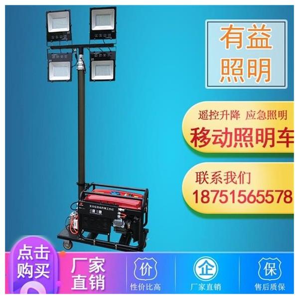 灯塔/移动式照明灯设备|有益照明升降照明装置