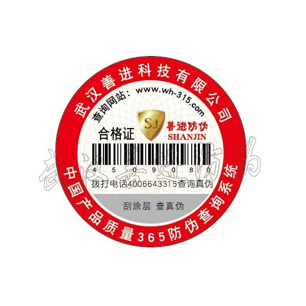 湖北食品二维码合格证设计定制厂家