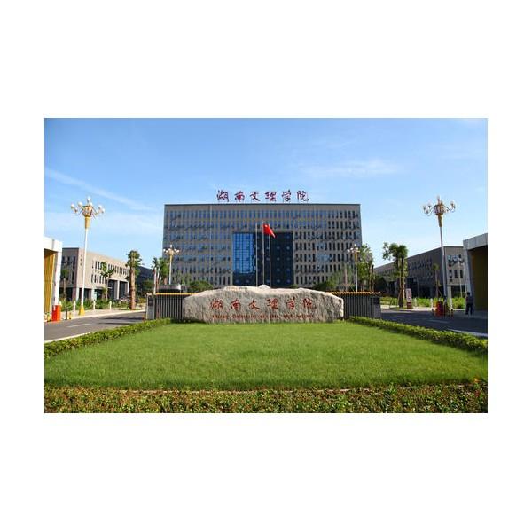 湖南文理学院视觉传播设计与制作专业(专科)招生简章