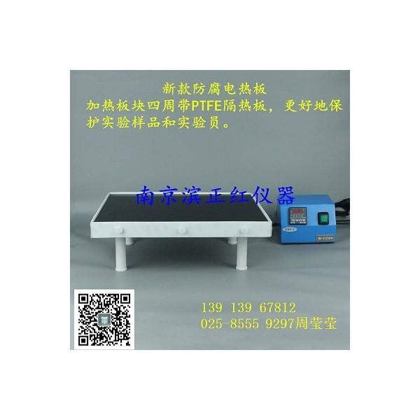DBF型防腐加热板分体式设计可24小时工作不受损