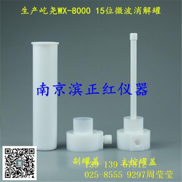 厂家生产屹尧微波罐WX-8000消解罐 尺寸质量与原厂一致