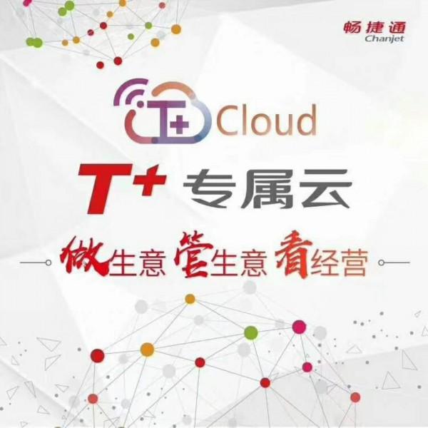 用友T+cloud财务业务一体化