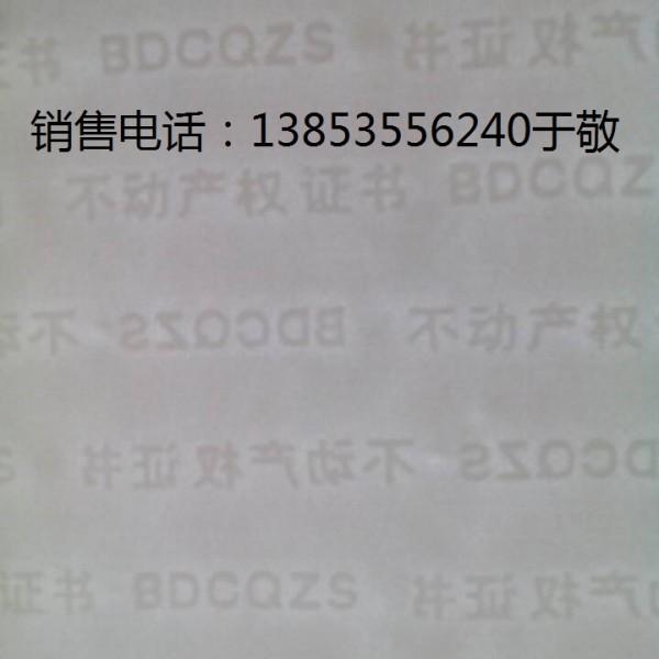 水印纸防伪纸证券纸