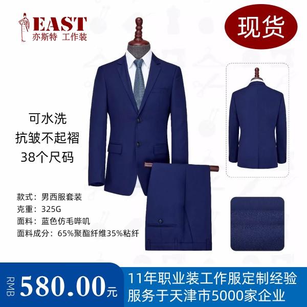 天津工作服定做,天津职业装定制,天津服装厂