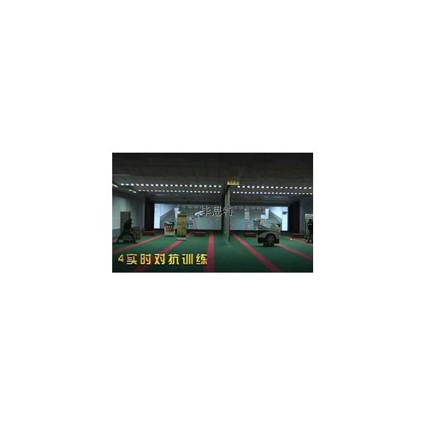 实弹模拟影像对抗训练 -对抗模拟射击训练系统