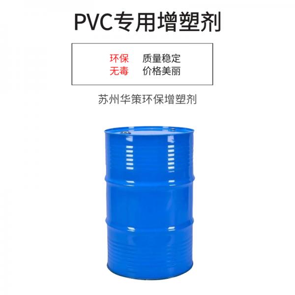 供应PVC地毯软管造粒专用二辛酯DOP替代品生物酯无笨增塑剂