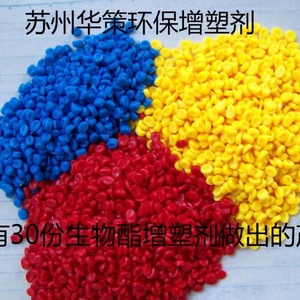 苏州华策PVC电缆料环保增塑剂可提高造粒光泽助燃