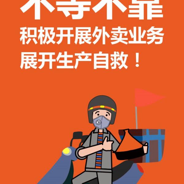 中式快餐焖菜青年疫情期间外卖自救