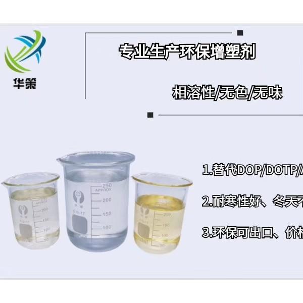 供应PVC地毯软管造粒专用二辛酯DOP替代品生物酯增塑剂