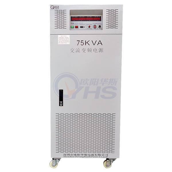 50HZ转400HZ中频电源,75KVA变频电源,75KW