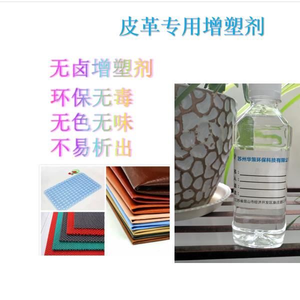 温州合成皮革专用高环保植物油增塑剂不含卤素厂家直销