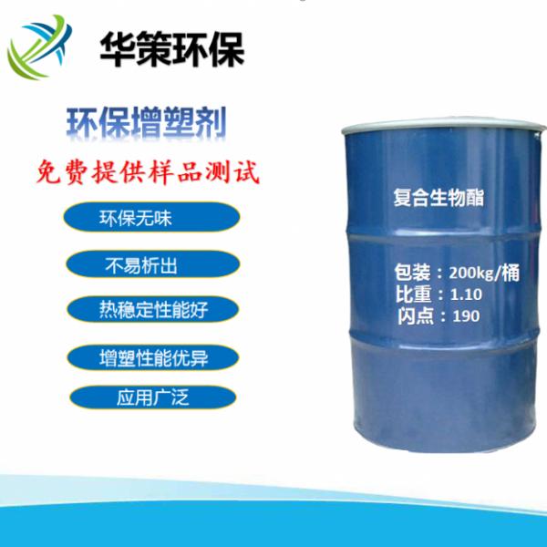 环保PVC压延膜生物酯增塑剂耐迁移不析出植物油增塑剂