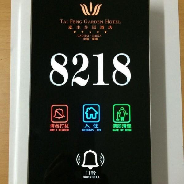 联兴邦 LN2313DF酒店电子门牌智能宾馆触摸门显厂家