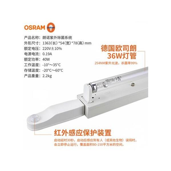 欧司朗朗诺除菌系统36W紫外线杀菌消毒灯具红外线感