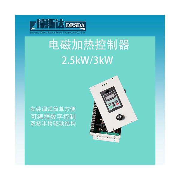 单相2.5kW电磁加热器