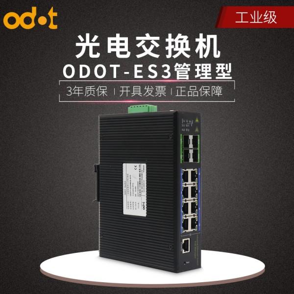 乌鲁木齐ODOT工业级别 2光4电光电交换器厂家直供