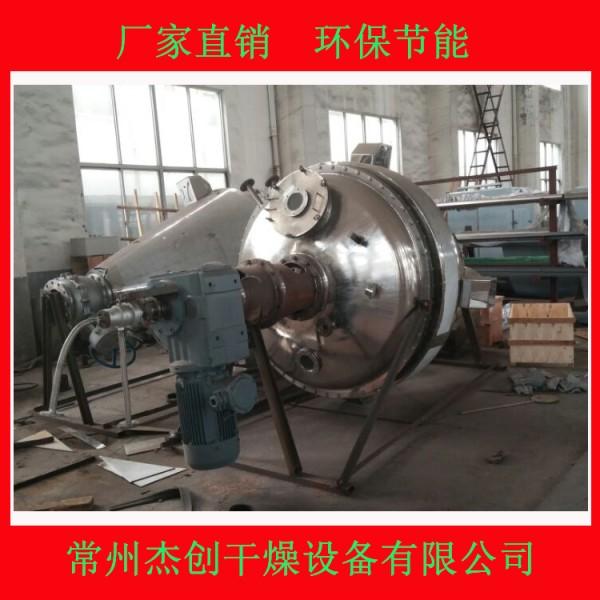 水产饲料干燥机 GLZ系列单锥螺带真空干燥机