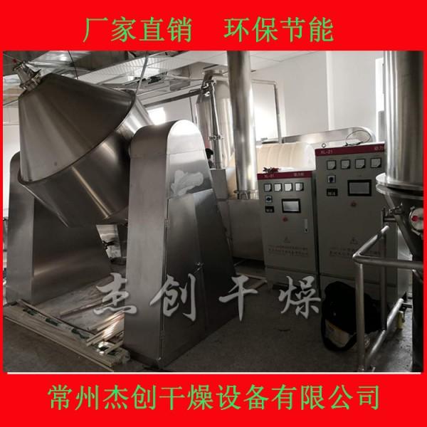 产地直销双锥回转真空干燥机 电加热真空烘干机