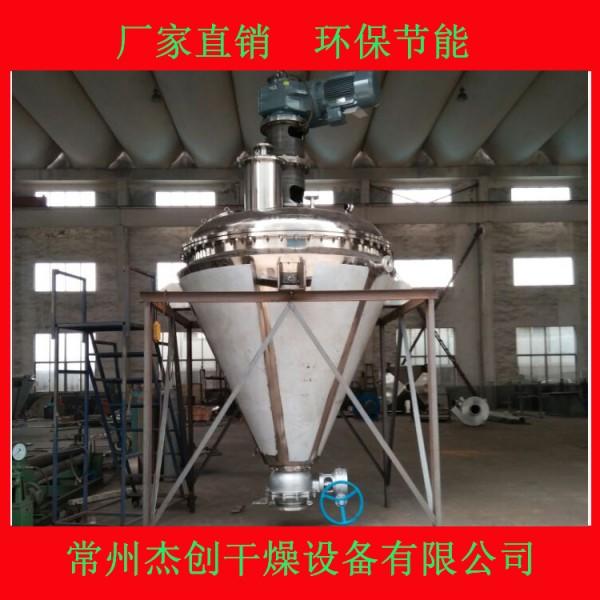制药行业专用真空干燥机 GLZ系列内加热锥形螺带真空干燥机