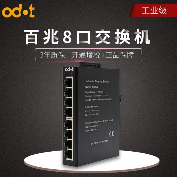 昆明厂家直供ODOT-ES3工业级别2光4电千兆光电交换器