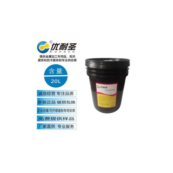 优耐圣铝合金复合材料铝锅用水性冲压拉伸油 ROSH认证