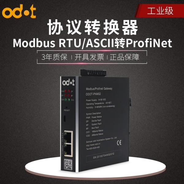 重庆江北区直供modbus转profinet协议转换器工业级