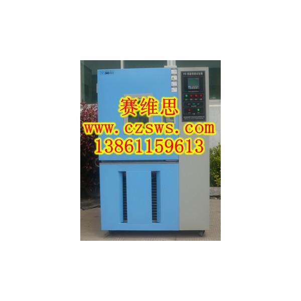 太原恒温恒湿试验箱/太原高低温潮湿试验箱