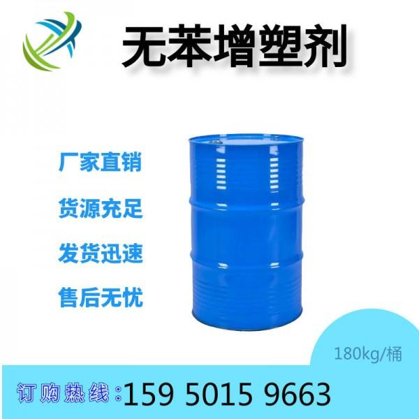 大量供应华策dinch环保型增塑剂量大优惠 DINCH增塑剂